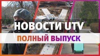 Новости Уфы и Башкирии 30.04.2020: масочный режим, туристы вышли из обсерватора, COVID-больница