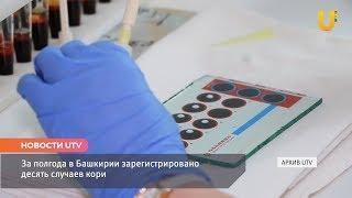 Новости UTV. За полгода в Башкирии зарегистрировано десять случаев кори.