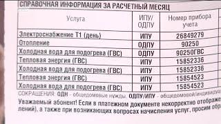 Платежка не расти: Общественная палата Башкирии взяла на контроль плату за отопление