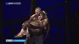 Башдрамтеатр удостоен спецпремии жюри «Золотой маски»