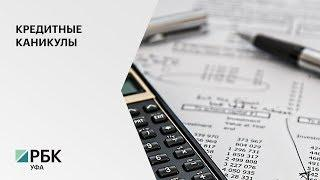 Отсрочка платежей по кредитам не приведет к ухудшению кредитной истории заемщики