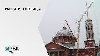 В Уфе возобновят строительство Воскресенского кафедрального собора