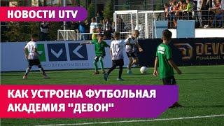 Тренировки в Zoom и особый подход  Чем живет одна из самых современных футбольных академий Башкирии