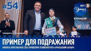 Уралым #54   Апрель 2019 (ТВ-передача башкир Челябинской области)