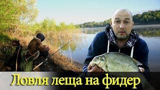 Ловля леща на фидер, рыбацкая кухня. Рыбалка в Башкирии