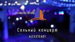 (ЮЗ-2020) Концертная программа «Январская звезда», посвященная Дню студента