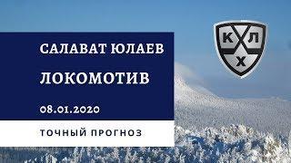 Салават Юлаев - Локомотив 08.01.2020 / Точный прогноз