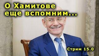 """СТРИМ 15.0, """"Открытая Политика"""", Андрей Потылицын, 02.08.20 г"""