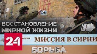Миссия в Сирии: Минобороны РФ открыло на своем сайте специальный раздел - Россия 24