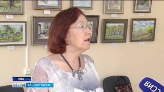 В Уфе открылась выставка врача-онколога Ольги Скорецкой