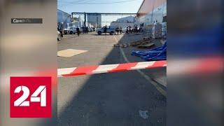 На петербургском рынке конкуренты устроили стрельбу - Россия 24
