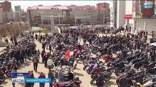Около пятисот байкеров приняли участие в открытии мотосезона в Уфе