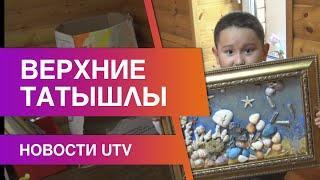 Новости Татышлинского района от 01.10.2020