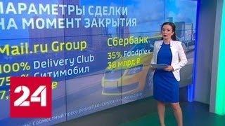 Еда и транспорт: новый консорциум гигантов - Россия 24