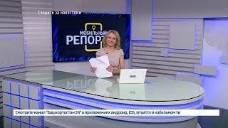 Вести-24. Башкортостан - 09.08.19