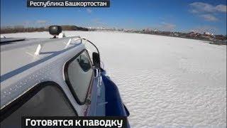 В Башкирии в паводок может затопить более 250 населенных пунктов