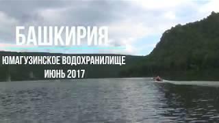 Отдых в Башкирии, Юмагузинское водохранилище