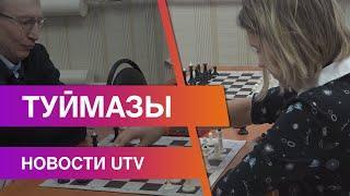 Новости Туймазинского района от 18.11.2020