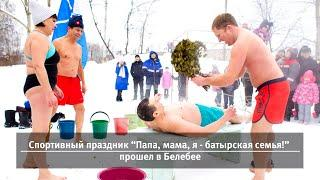 UTV. Новости запада Башкирии за 3 февраля