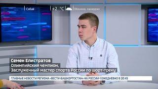 Интервью с олимпийским чемпионом Семёном Елистратовым