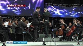 В рамках Международного фестиваля искусств «Сердце Евразии» в Уфе проходит «Симфоническая ночь»