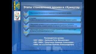 Миссия муниципального архивного отдела г.Кумертау Республика Башкортостан