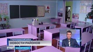 Новости районов: в Кушнаренково сдали подъезды