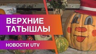 Новости Татышлинского района от 15.10.2020