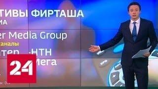 Дело Фирташа: зачем судят фигуранта украинского списка Forbes - Россия 24