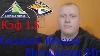Салават Юлаев - Металлург Магнитогорск / КХЛ / прогноз и ставка на хоккей