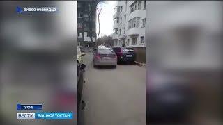 Полиция разыскивает водителя, который таранил машины в уфимском дворе