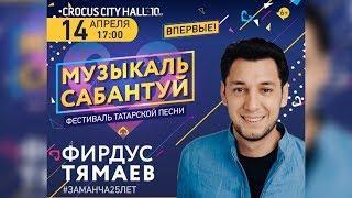 Фирдус Тямаев — участник «МУЗЫКАЛЬ САБАНТУЙ» 14 апреля 2019 в Москве