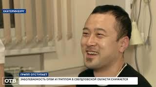 На Среднем Урале начала снижаться заболеваемость ОРВИ и гриппом