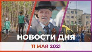 Новости Уфы и Башкирии 11.05.21: субботник в дендропарке, огонь в школе, парад Победы