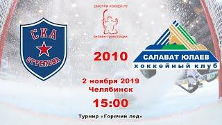 2010 СКА-Стрельна VS Салават Юлаев