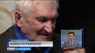 Новости районов: участник ВОВ в Балтачевском районе и вручение паспортов школьникам Стерлитамака