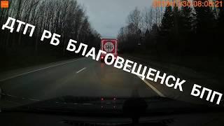 ДТП РБ Благовещенск БПП