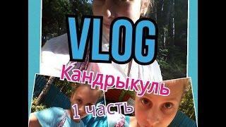 VLOG: Кандрыкуль / 1 часть