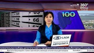 Новости Белорецка на башкирском языке от 15 августа 2019 года. Полный выпуск.
