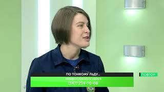 """Информационный вечер - """"ПО ТОНКОМУ ЛЬДУ..."""""""