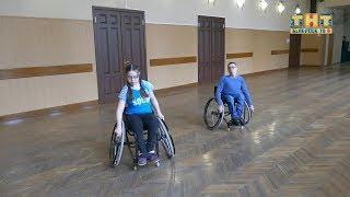 Инвалиды колясочники готовятся к Кубку России по спортивным танцам