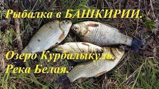 Рыбалка в Башкирии (выпуск первый)