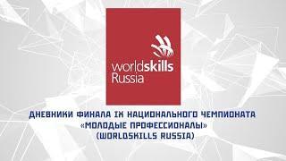 Дневник финала IX Национального чемпионата «Молодые профессионалы».