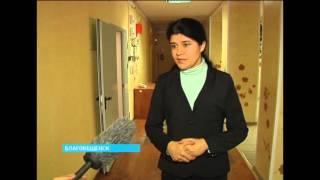 В Благовещенске завершается процесс ликвидации детского дома