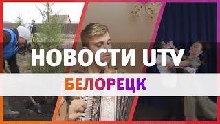 Новости Белорецкого района от 01.05.2020