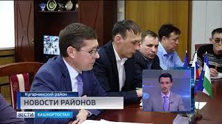 Новости районов за 04.04.19
