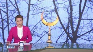 Время раздумий и духовного очищения: у мусульман всего мира начался священный месяц Рамазан
