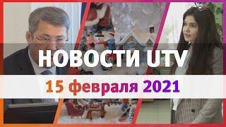 Новости Уфы и Башкирии 15.02.21: критика чиновников, новый памятник и новогодние игрушки