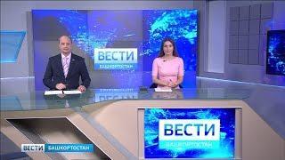 Вести-Башкортостан - 14.08.18