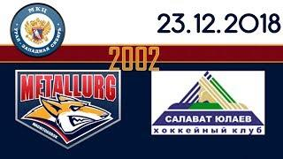 Хоккей│2002│МЕТАЛЛУРГ -  САЛАВАТ ЮЛАЕВ│23.12.2018